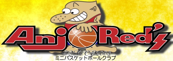 安城レッズミニバスケットボールクラブ・ミニバス・安城・【安城レッズ】